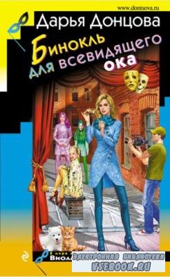 Дарья Донцова - Собрание сочинений (265 книг) (2005-2020)