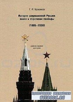 Г. И. Герасимов - История современной России. Поиск и обретение свободы (19 ...