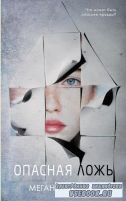 Меган Миранда - Собрание сочинений (5 книг) (2016–2020)