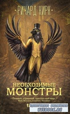 Большая фантастика (Эксмо) (36 книг) (2016-2020)