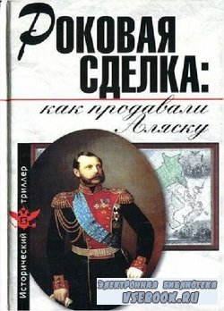Иван Миронов - Роковая сделка: как продавали Аляску (2007)