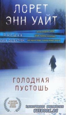 Лорет Энн Уайт - Собрание сочинений (6 книг) (2018–2020)