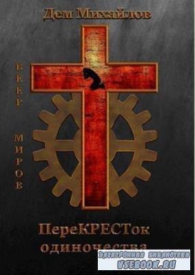 Дем Михайлов (Руслан Михайлов) - Собрание сочинений (67 произведений) (2011-2020)