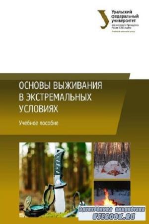 А.В. Шевчук - Основы выживания в экстремальных условиях (2016)