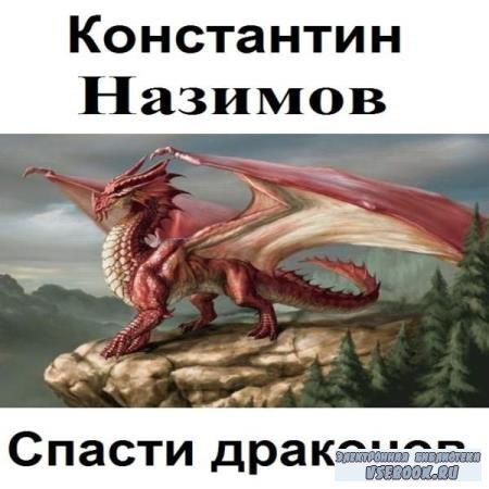 Константин Назимов. Спасти драконов (Аудиокнига)