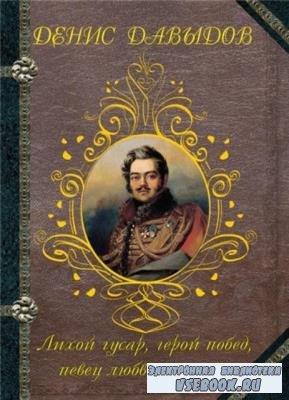Давыдов Денис Васильевич - Лихой гусар, герой побед, певец любви и славы… (2010)