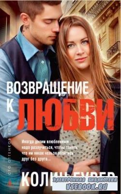 Колин Гувер - Собрание сочинений (15 книг) (2014-2020)