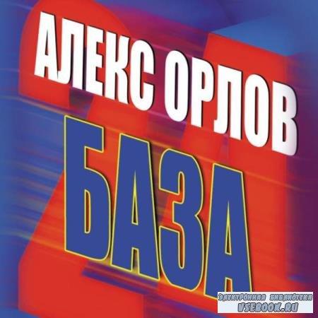 Алекс Орлов. База 24 (Аудиокнига)