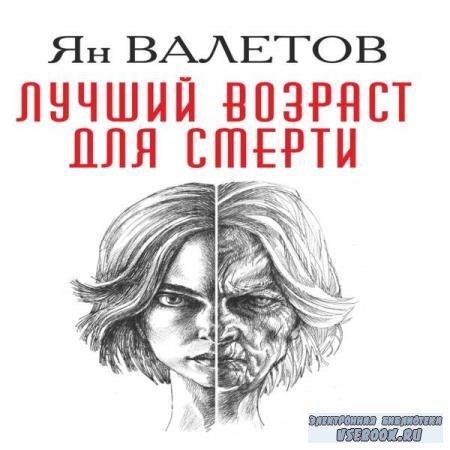 Ян Валетов. Лучший возраст для смерти (Аудиокнига)