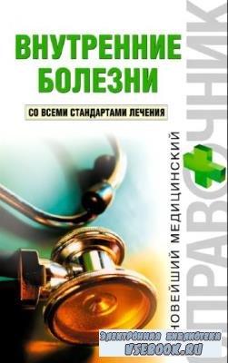 Всеволод Скворцов - Внутренние болезни. Со всеми стандартами лечения (2010)