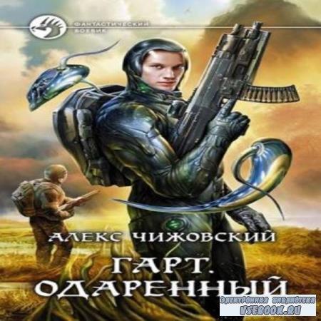 Алекс Чижовский. Одаренный (Аудиокнига)