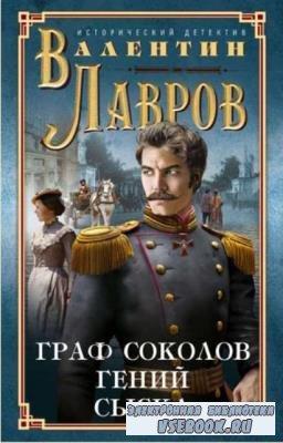 Валентин Лавров - Собрание сочинений (17 книг) (1994-2019)