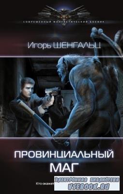 Игорь Шенгальц - Собрание сочинений (15 книг) (2011-2020)