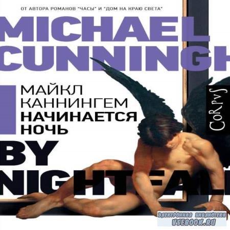 Майкл Каннингем. Начинается ночь (Аудиокнига)