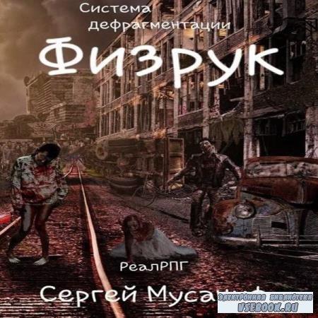 Сергей Мусаниф. Физрук (Аудиокнига)