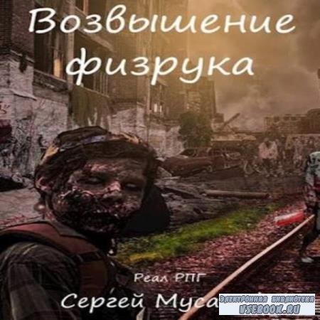 Сергей Мусаниф. Возвышение Физрука (Аудиокнига)