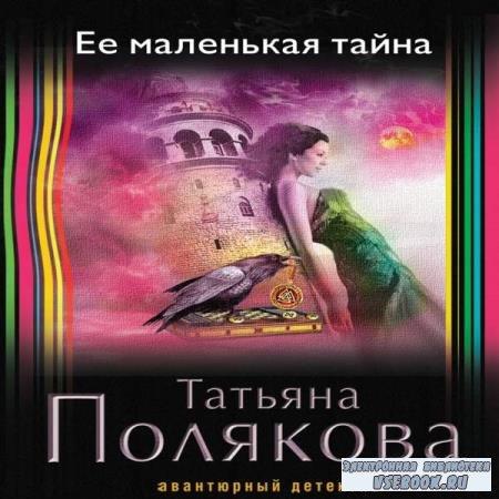 Татьяна Полякова. Ее маленькая тайна (Аудиокнига)