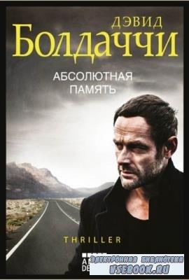 Европокет (36 книг) (2018-2019)