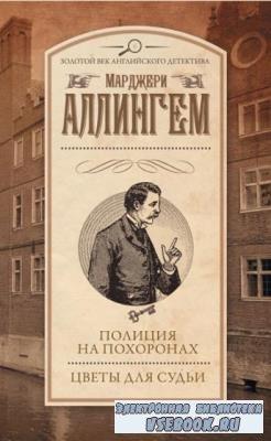 Золотой век английского детектива (65 книг) (2013-2020)