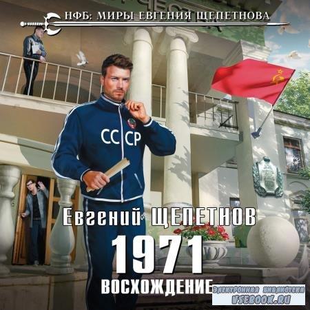 Евгений Щепетнов. 1971. Восхождение (Аудиокнига)