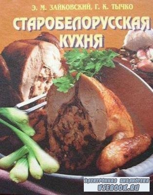 Зайковский Э.М., Тычко Г.К. - Старобелорусская кухня (2001)