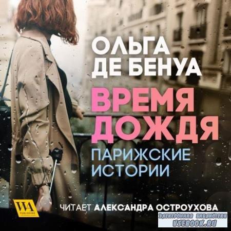 Ольга де Бенуа. Время дождя. Парижские истории (Аудиокнига)