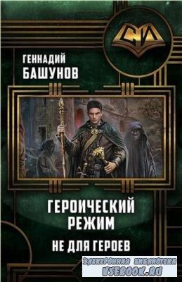Геннадий Башунов - Собрание сочинений (8 книг) (2017-2020)