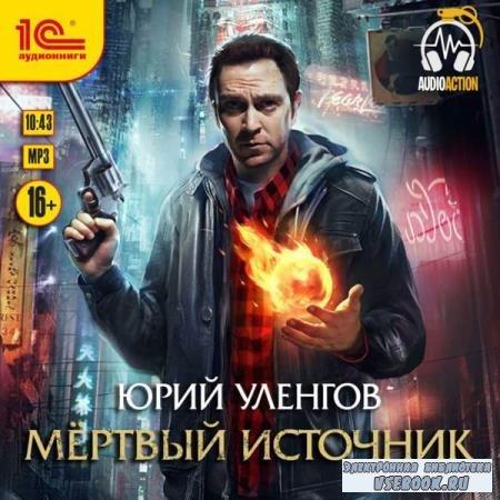 Юрий Уленгов. Мертвый источник (Аудиокнига)