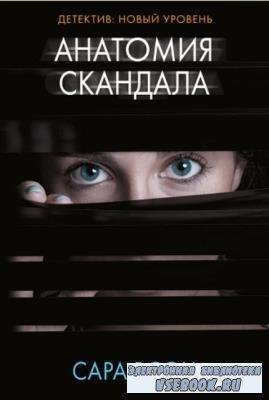 Психологический триллер (55 книг) (2015-2020)