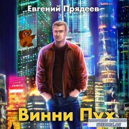 Евгений Прядеев. Винни Пух (Аудиокнига)