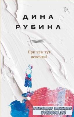 Дина Рубина - Собрание сочинений (109 произведений) (1992-2020)