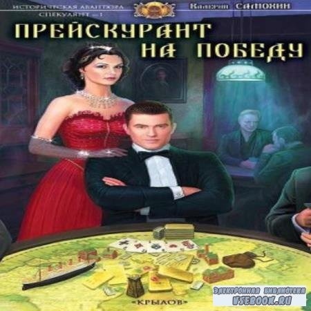 Валерий Самохин. Прейскурант на победу (Аудиокнига)