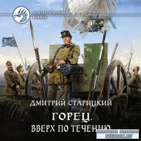 Дмитрий Старицкий. Вверх по течению (Аудиокнига)