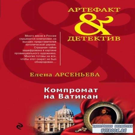 Елена Арсеньева. Компромат на Ватикан (Аудиокнига)