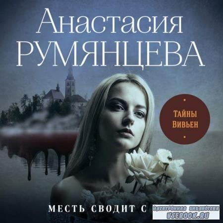 Анастасия Румянцева. Тайны Вивьен (Аудиокнига)