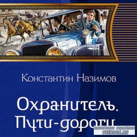 Константин Назимов. Пути-дороги (Аудиокнига)