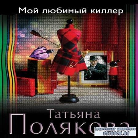 Татьяна Полякова. Мой любимый киллер (Аудиокнига)