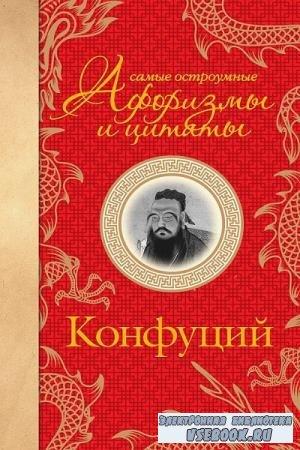 А.К. Рахманова - Конфуций. Самые остроумные афоризмы и цитаты (2014)