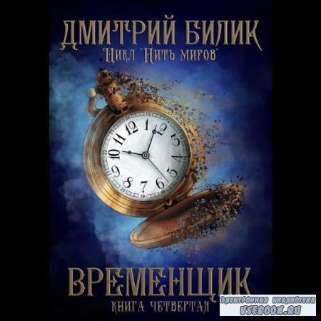 Дмитрий Билик. Временщик. Книга четвёртая (Аудиокнига)