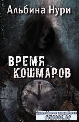 Альбина Нури - Собрание сочинений (25 книг) (2017-2020)