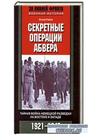 О. Райле - Секретные операции абвера. Тайная война немецкой разведки на Востоке и Западе. 1921-1945 (2010)