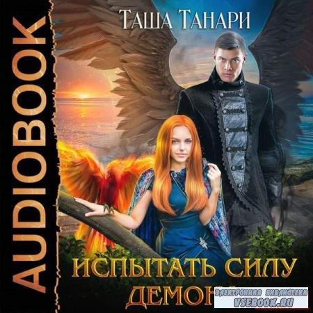 Таша Танари. Испытать силу демона (Аудиокнига)