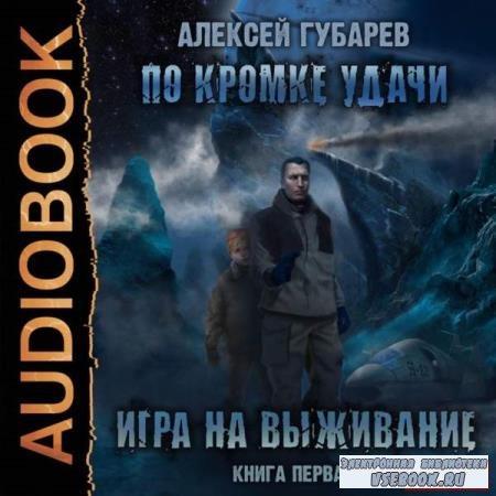 Алексей Губарев. Игра на выживание (Аудиокнига)
