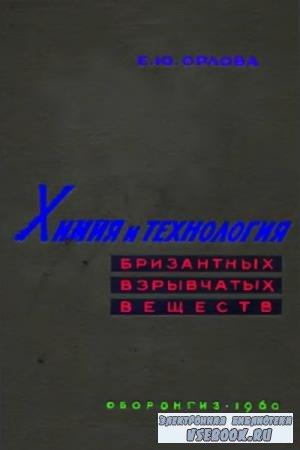 Е.Ю. Орлова - Химия и технология бризантных взрывчатых веществ (1960)