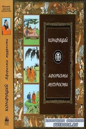 Конфуций - Конфуций-Афоризмымудрости (2008)