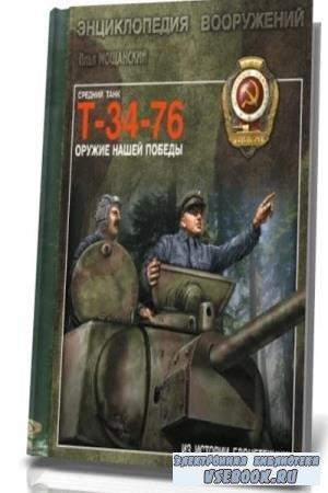 И.Б. Мощанский - Средний танк Т-34-76. Оружие нашей победы (2010)