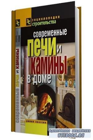 В.И. Назарова - Современные печи и камины в доме (2011)