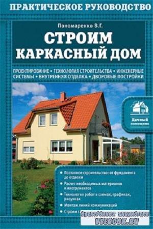 В.Г. Пономаренко - Строим каркасный дом (2018)