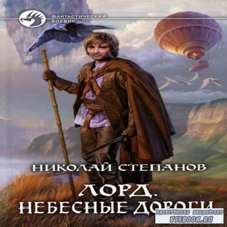 Николай Степанов. Небесные дороги (Аудиокнига)