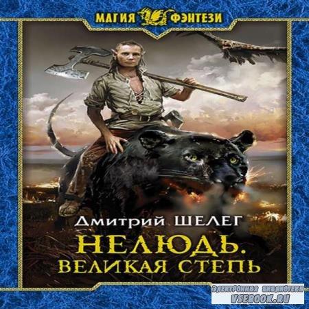 Дмитрий Шелег. Великая степь (Аудиокнига)